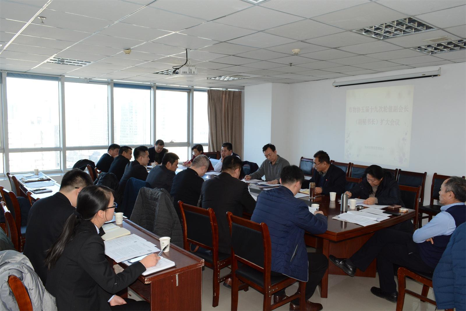 行业研究会会议
