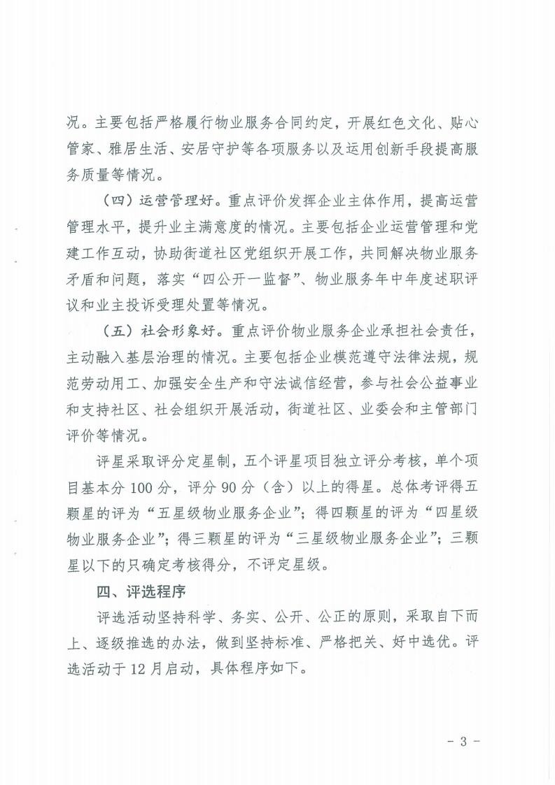 星级服务企业评选_02.png