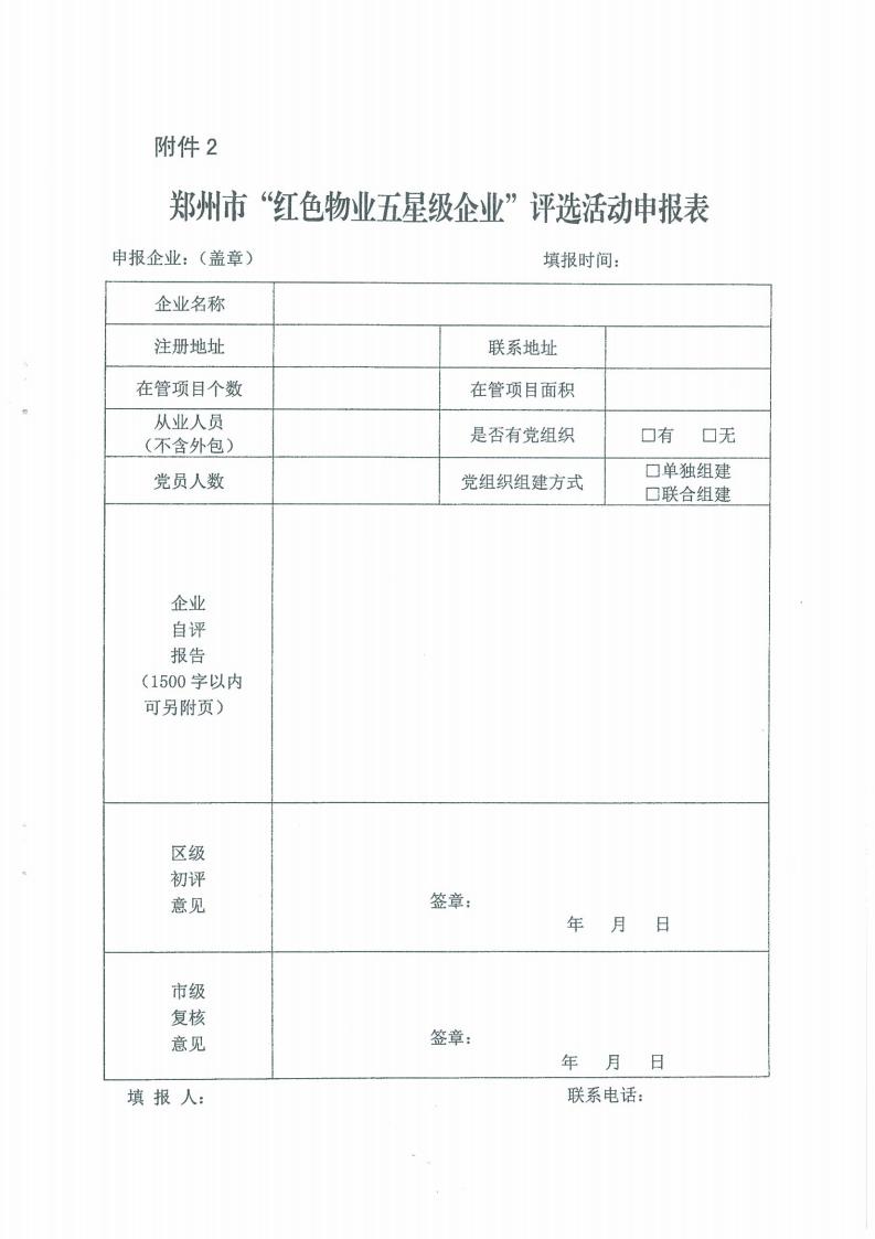 星级服务企业评选_12.png