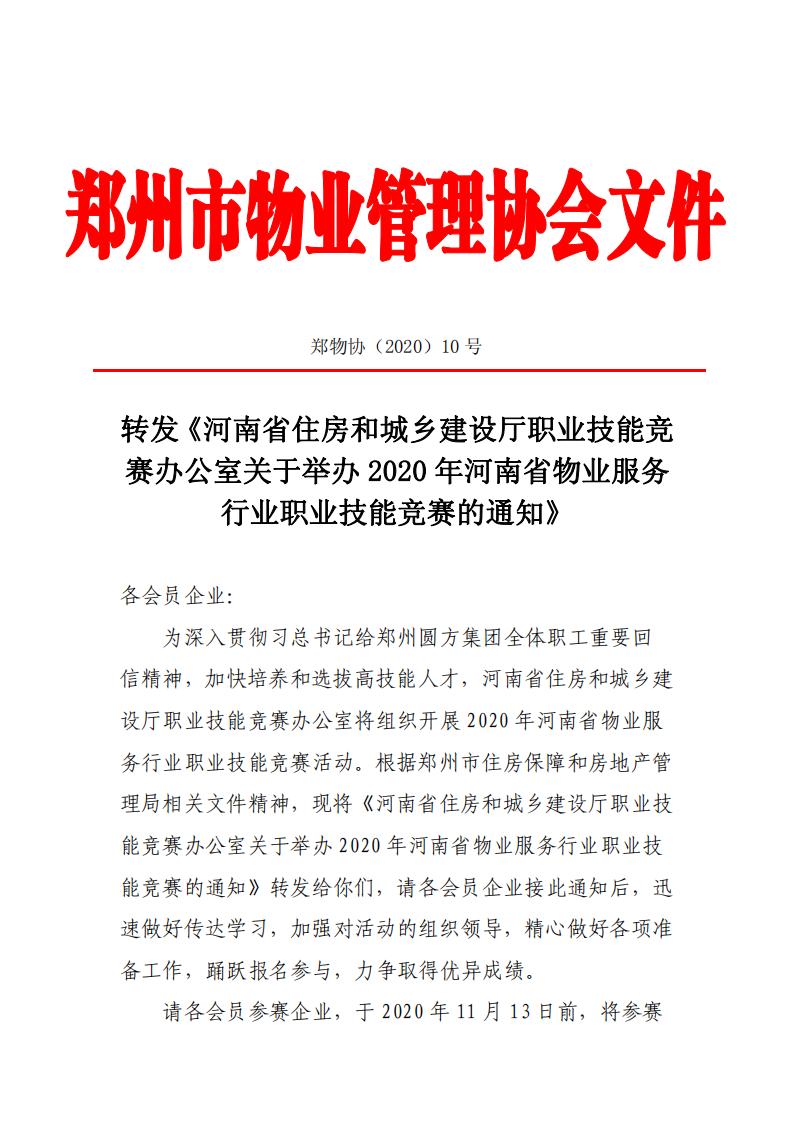 2020年10号文-市物协转发省厅职业技能竞赛通知_00.png