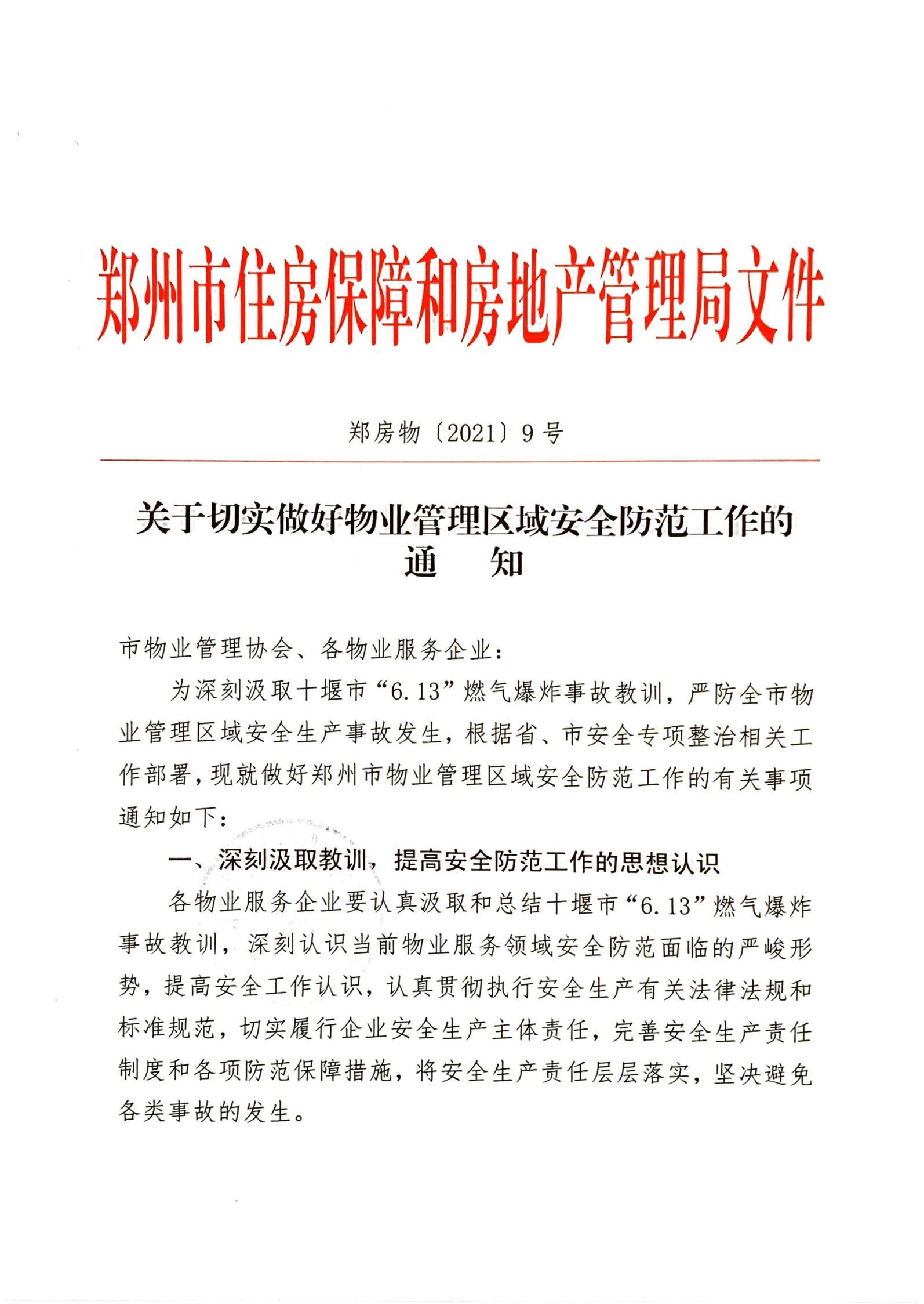 关于切实做好物业管理区域安全防范工作的通知(郑房物第9号)_00.jpg