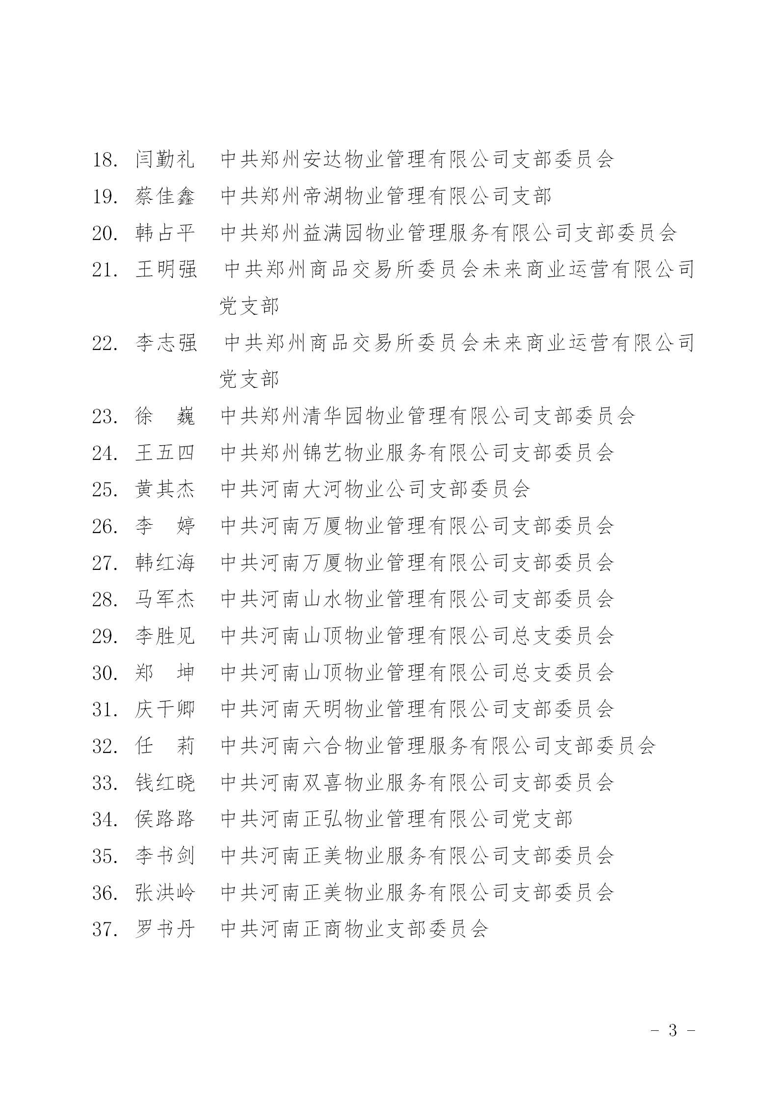 郑物行2021年03号文-决定_03.jpg