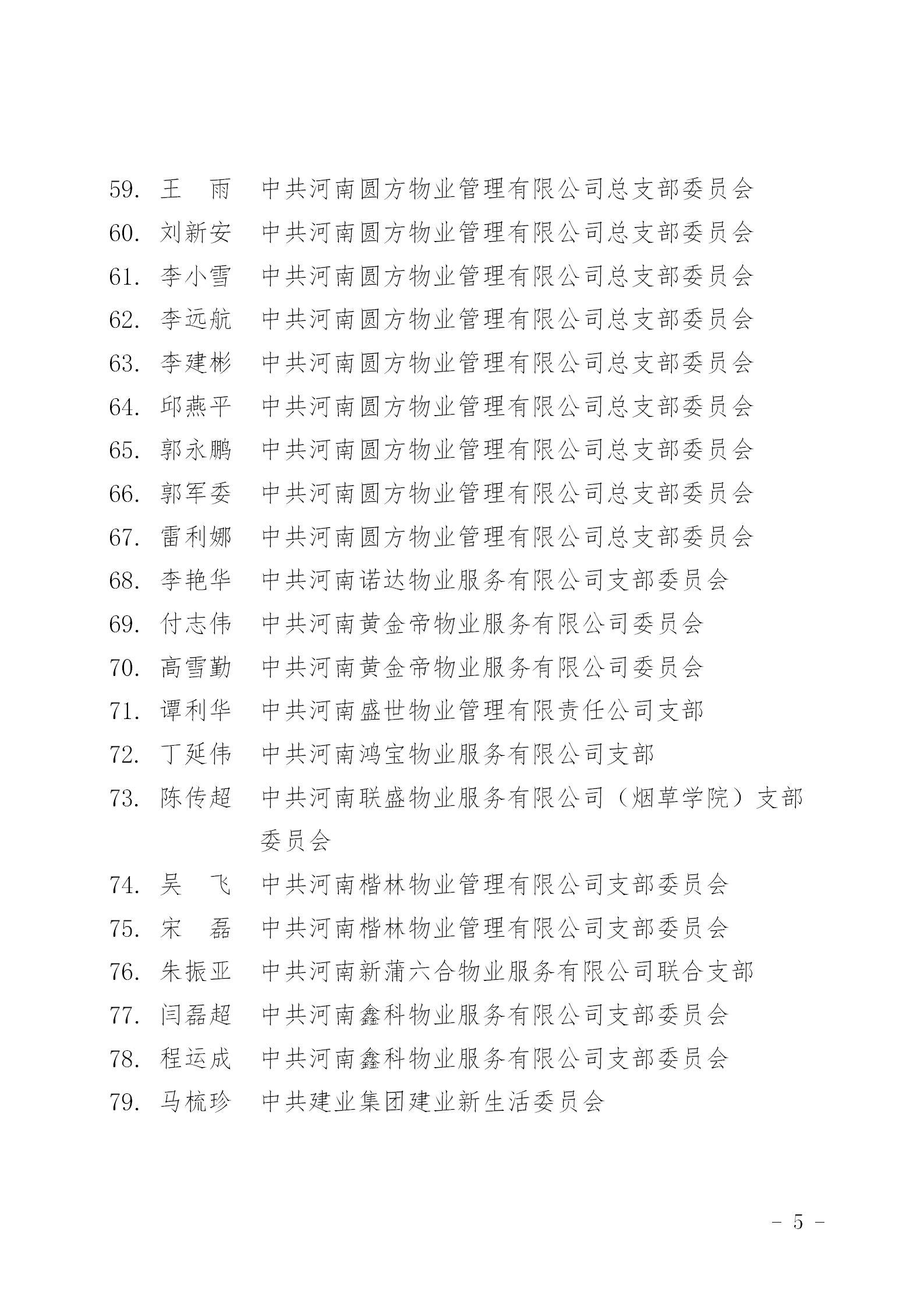 郑物行2021年03号文-决定_05.jpg